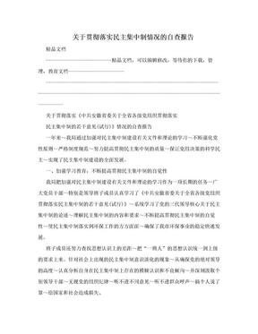 关于贯彻落实民主集中制情况的自查报告.doc