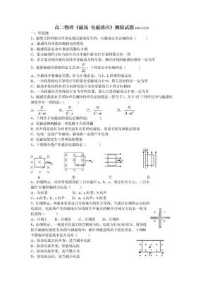 高二物理《磁场 电磁感应》测验试题.doc