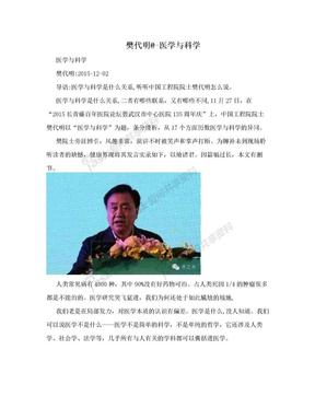樊代明@-医学与科学.doc
