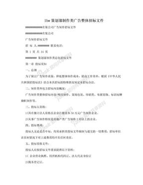 1hw策划部制作类广告整体招标文件.doc