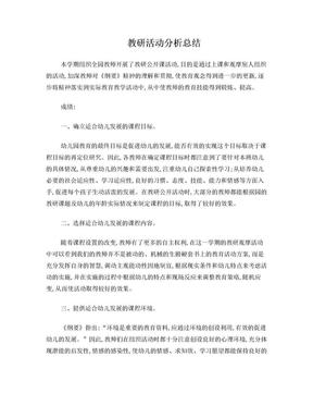 幼儿园教研活动分析总结.doc