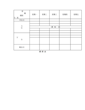 学校课程表模板.doc