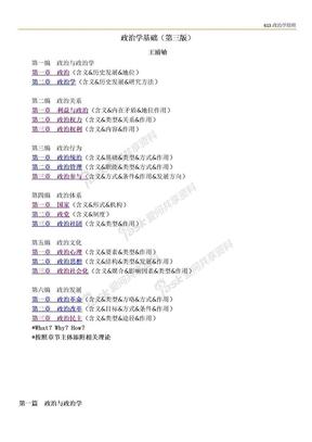 政治学基础(王浦劬)3.0.doc