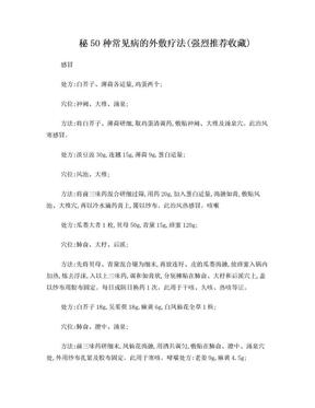秘50种常见病的外敷疗法(强烈推荐收藏).doc