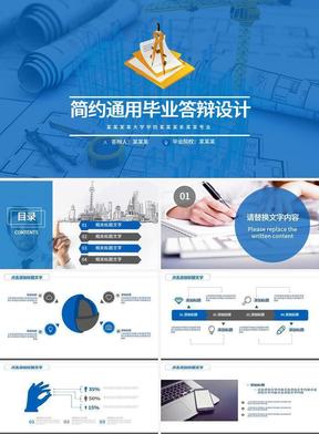 蓝色通用毕业论文设计答辩PPT模板.pptx