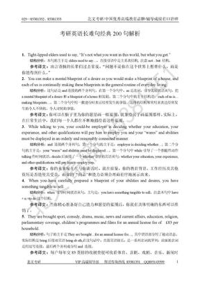 考研英语长难句经典200句解析.doc