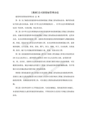 [教材]公司招投标管理办法.doc