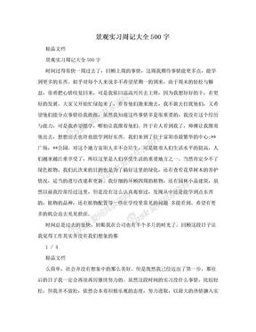 景观实习周记大全500字.doc