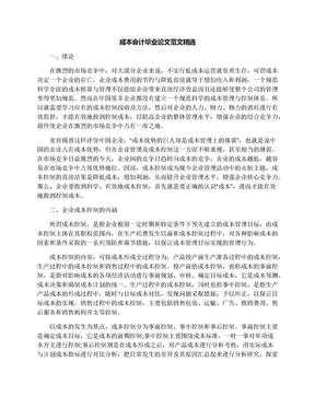 成本会计毕业论文范文精选.docx