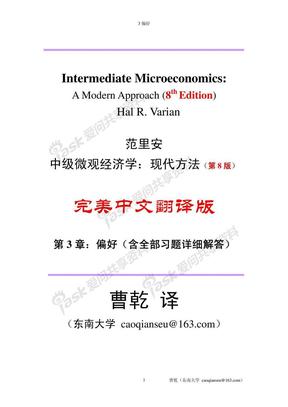 范里安-微观经济学现代观点-第8版-第八版-ch3-偏好(含全部习题解答)-东南大学曹乾.pdf