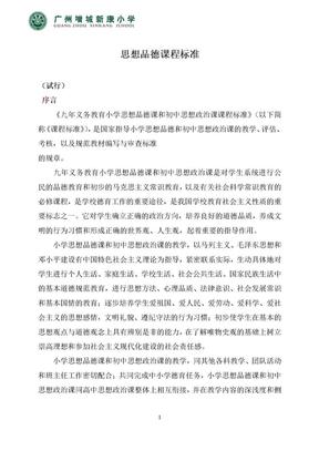 小学思想品德课程标准.doc