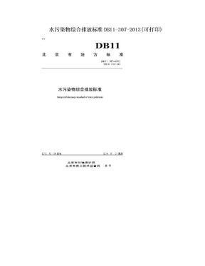 水污染物综合排放标准DB11-307-2013(可打印).doc