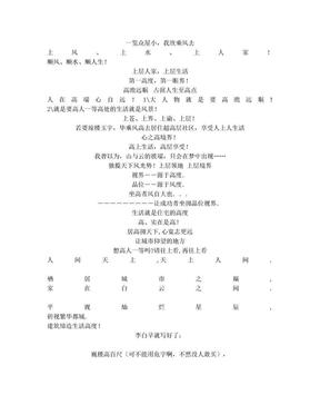 房地产高层营销推广广告语.doc