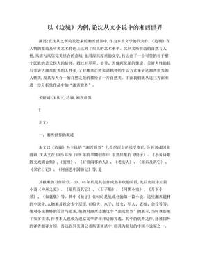 沈从文小说中的湘西世界.doc
