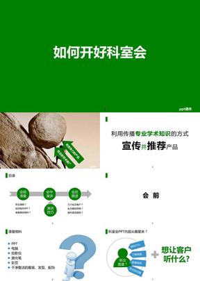 如何开好科室会之科会演讲技巧  ppt课件.ppt