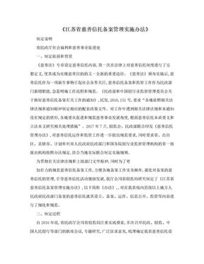 《江苏省慈善信托备案管理实施办法》.doc