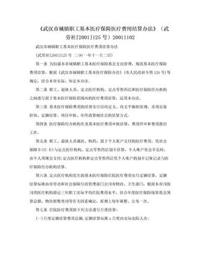 《武汉市城镇职工基本医疗保险医疗费用结算办法》(武劳社[2001]125号)20011102.doc