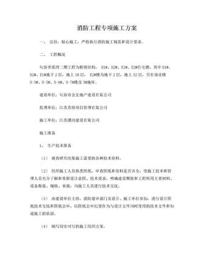 消防工程专项施工方案.doc