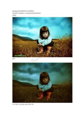 Photoshop使灰蒙蒙的照片更加清晰明亮.doc