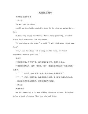 英语短篇故事.doc