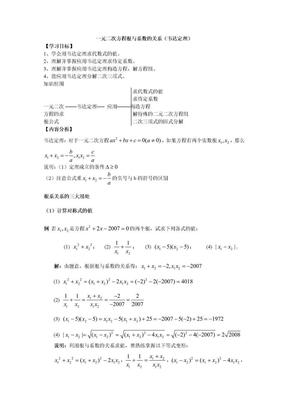 一元二次方程根与系数的关系(韦达定理).doc
