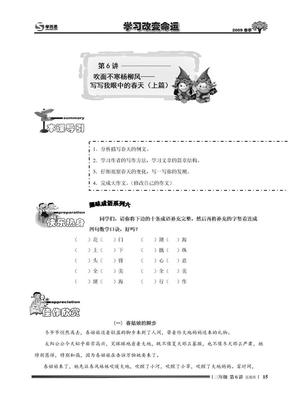 小学三年级语文  讲义34    第6讲.竞赛班.学生版.doc