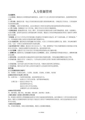 人力资源管理.doc