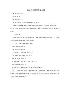 XXX公司话费报销标准.doc