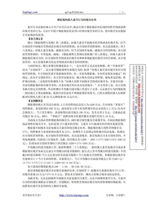 增值税纳税人兼营行为的税务处理.doc