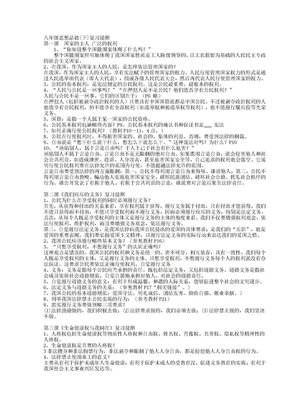 政治八年级下册复习提纲.doc