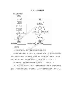 算法与程序框图.doc