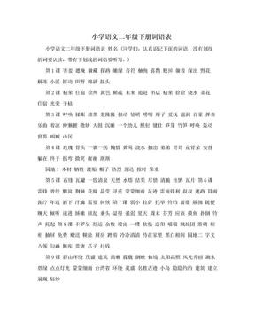 小学语文二年级下册词语表.doc