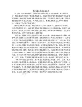 数控技术学习心得体会.doc