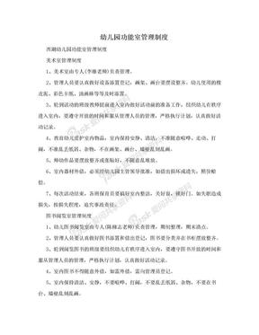幼儿园功能室管理制度.doc