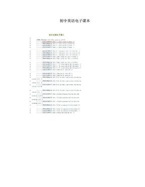 初中英语电子课本.doc