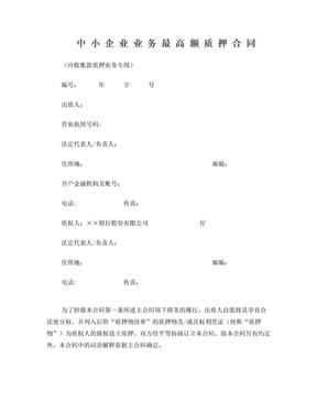 最高额质押合同(应收账款质押).doc