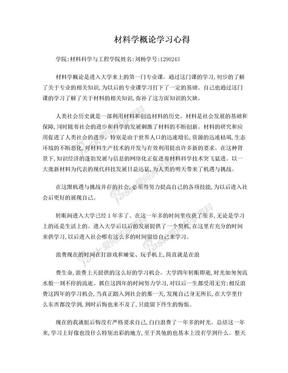材料学概论学习心得.doc