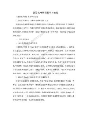 计算机网络课程学习心得.doc