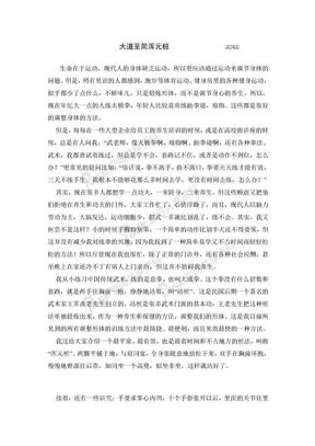 浑元桩+武国忠.doc