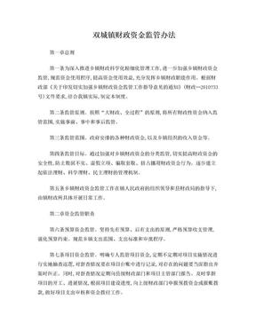 乡镇财政资金监管责任制度.doc