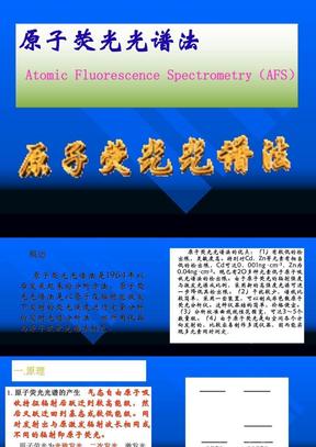 原子荧光光谱法.ppt