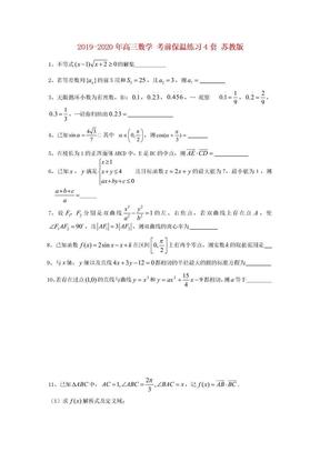 2019-2020年高三数学 考前保温练习4套 苏教版.doc