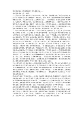 云南省普通高中学生成长记录手册.docx