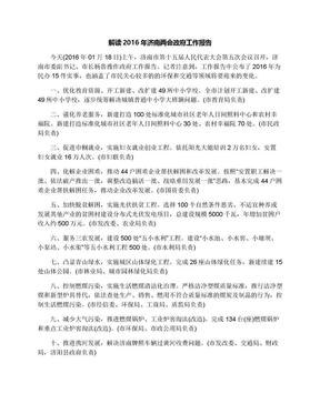 解读2016年济南两会政府工作报告.docx