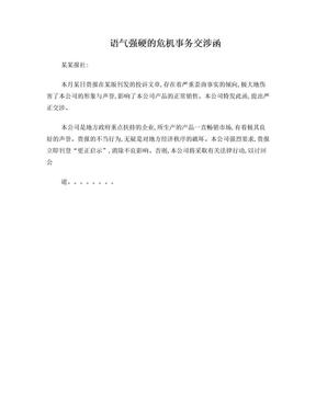 语气强硬的危机公关交涉函.doc