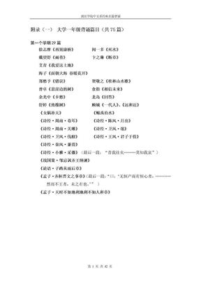 中文系名篇背诵完整篇目.doc