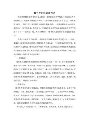 魏书生班级管理方法.doc