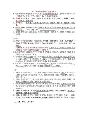 2011年中考物理化学总复习资料.doc