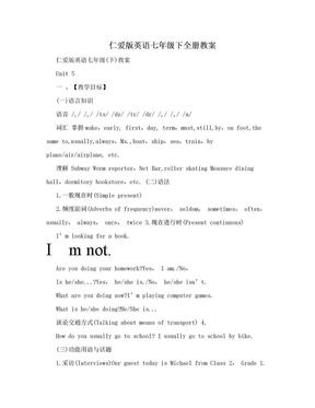 仁爱版英语七年级下全册教案.doc
