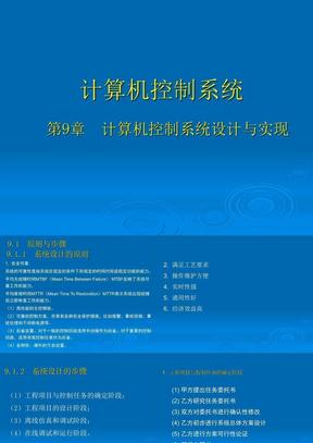 计算机控制系统-刘士荣第9章.ppt
